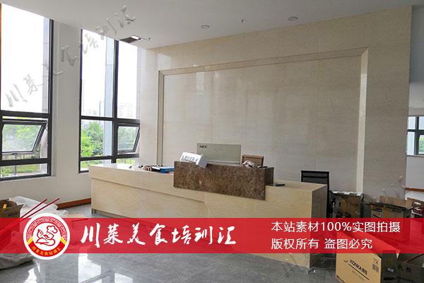 川菜美食培训汇教学场地-接待前台