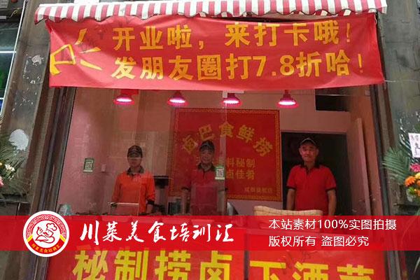 卤巴食鲜捞学员店