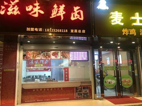 重庆实体店卤菜学徒怎么样,学费多少钱?